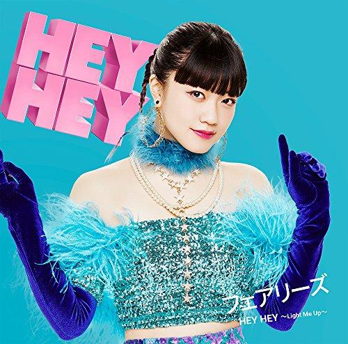 フェアリーズ【HEY HEY 〜Light Me Up〜】歌詞解釈!穴が開くほどの視線ビームは届く?の画像