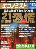 エコノミスト 2012年 1/10号 [雑誌]