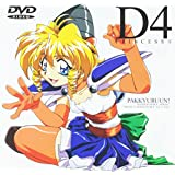 D4プリンセス(4) [DVD]