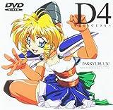 D4プリンセス(4)[DVD]