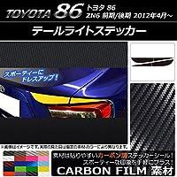 AP テールライトステッカー カーボン調 トヨタ 86 ZN6 前期/後期 2012年04月~ クリア AP-CF2166-CL 入数:1セット(4枚)