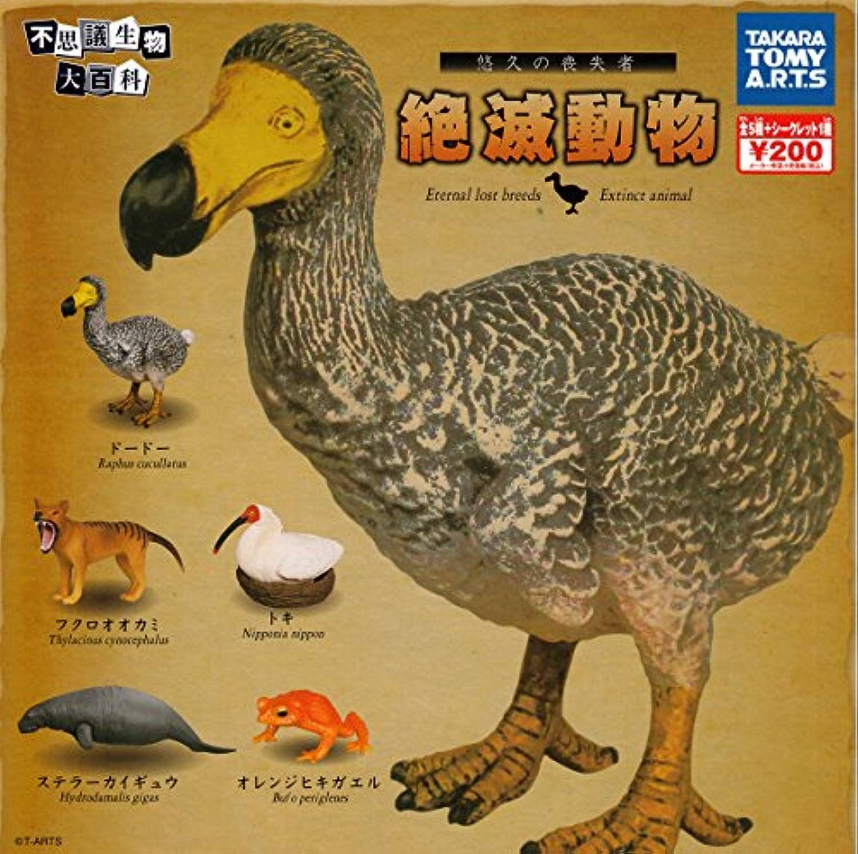 不思議生物大百科 悠久の喪失者 絶滅動物 (シークレット含む)全6種セット ガチャガチャ
