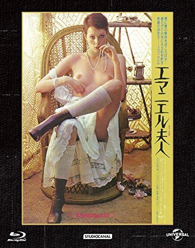 エマニエル夫人 ユニバーサル思い出の復刻版 ブルーレイ [Blu-ray]