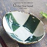 お料理が活きる深みあるグリーン 市松模様の石目織部格子 楕円鉢 和食器 おしゃれ 小鉢 ボウル 和皿