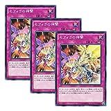 フィラ 【 3枚セット 】遊戯王 日本語版 CROS-JP072 セフィラの神撃 (ノーマル)