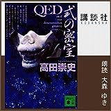 QED 式の密室