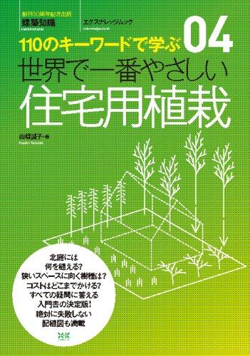 04 世界で一番やさしい住宅用植栽 (エクスナレッジムック 世界で一番やさしい建築シリーズ 4)の詳細を見る