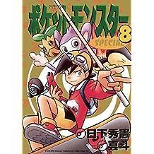 ポケットモンスタースペシャル(8) (てんとう虫コミックススペシャル)