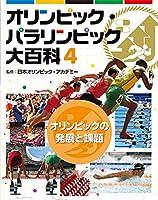 4オリンピックの発展と課題 (オリンピック・パラリンピック大百科)