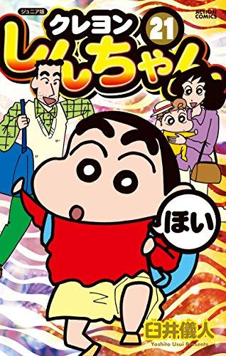 ジュニア版クレヨンしんちゃん(21) (アクションコミックス)