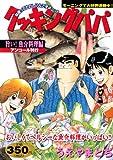 クッキングパパ 旨い! 魚介料理編 アンコール刊行 (講談社プラチナコミックス)