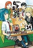 ヒナまつり 14 (ハルタコミックス)
