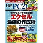 日経PC 21 (ピーシーニジュウイチ) 2017年 3月号 [雑誌]