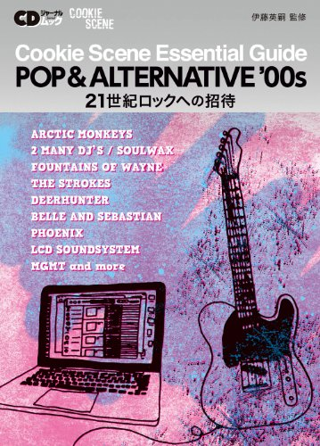 Cookie Scene Essential Guide POP & ALTERNATIVE 00's 21世紀ロックへの招待(CDジャーナルムック)の詳細を見る