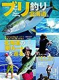 ブリ釣り北海道 (NorthAngler's COLLECTION)