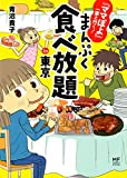 『ママぽよ』一家と行く!  まんぷく食べ放題in東京 (メディアファクトリーのコミックエッセイ)