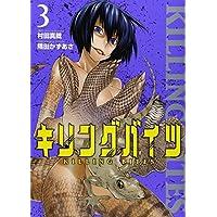 キリングバイツ(3) (ヒーローズコミックス)