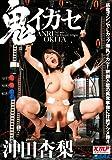 鬼イカセ 沖田杏梨 [DVD]