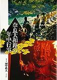 奈良大和路の年中行事