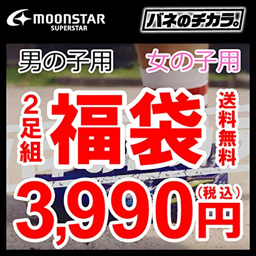 [スーパースター] 福袋 運動靴 キッズ スニーカー 2足組...