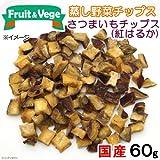 国産 さつまいもチップス(紅はるか) 60g 犬用おやつ PackunxCOCOA フルーツ&ベジ 蒸し野菜チップス