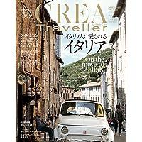 CREA Traveller Summer 2017 イタリア人に愛されるイタリア