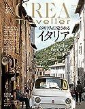 CREA Traveller Summer 2017 イタリア人に愛されるイタリア 画像