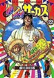 からくりサーカス[文庫版] コミック 全22巻セット