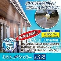 ミストdeクールシャワー(ノズル7個・ホース10m) ほっとする薬用発泡入浴剤付き