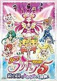 映画Yes!プリキュア5 鏡の国のミラクル大冒険!【通常版】 [DVD]
