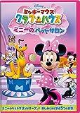 ミッキーマウス クラブハウス/ミニーのペットサロン[DVD]