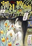 灰野りつ子ホラー選集 割礼教師 (ぶんか社コミックス)