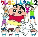 クレヨンしんちゃん(2)