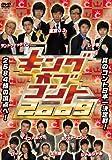 キングオブコント 2009 [DVD]