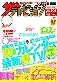 ザテレビジョン 首都圏関東版 2017年05/26号
