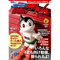 コミュニケーション・ロボット 週刊 鉄腕アトムを作ろう!  2018年 57号 6月19日号【雑誌】