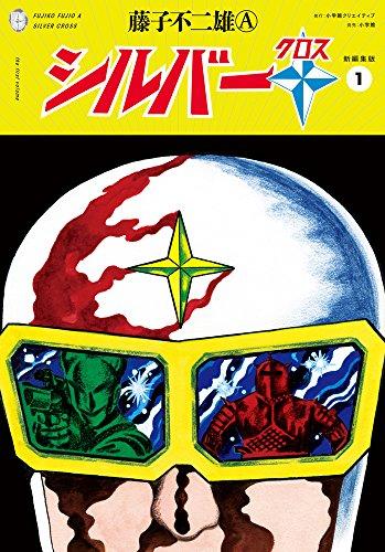 シルバークロス 新編集版 (1) (復刻名作漫画シリーズ)