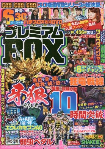パチスロ実戦術DVD プレミアムBOX vol.8 (GW MOOK 309)の詳細を見る