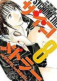 サイコメトラー(8) (ヤングマガジンコミックス)