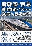 新幹線・特急乗り放題パスで楽しむ50歳からの鉄道旅行 (だいわ文庫)