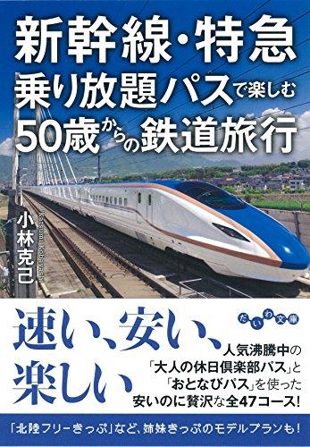 新幹線・特急乗り放題パスで楽しむ50歳からの鉄道旅行 (だいわ文庫)の詳細を見る