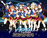 ラブライブ!サンシャイン!! Aqours 2nd LoveLive! HAPPY PARTY TRAIN TOUR Blu-ray Memorial BOX|Aqours