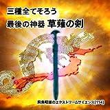 「三種全てそろう 最後の神器 草薙の剣」飛鳥昭雄のエクストリームサイエンス(114) [DVD]