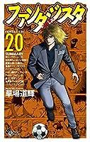 ファンタジスタ 復刻版 (20) (少年サンデーコミックス)