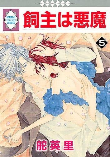 飼主は悪魔(5) (冬水社・いち*ラキコミックス) (いち・ラキ・コミックス)の詳細を見る