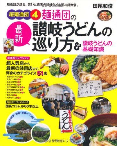超麺通団4 麺通団の最新讃岐うどんの巡り方&讃岐うどんの基礎知識の詳細を見る