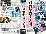 バカヤロー!4(YOU!お前のことだよ) [VHS]()