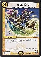デュエルマスターズ/DMR-21/061/C/ルロックJ