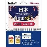 日本 20GB プリペイドsim 国内用 プリペイドsim iphone アンドロイド docomo プリペイドsim 20gb キャリア使用 最大90日間有効 4G-LTE高速回線接続 SIMカード (20GB)