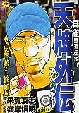 天牌外伝スペシャル 恩讐越えし修羅編―麻雀覇道伝説!! (Gコミックス)